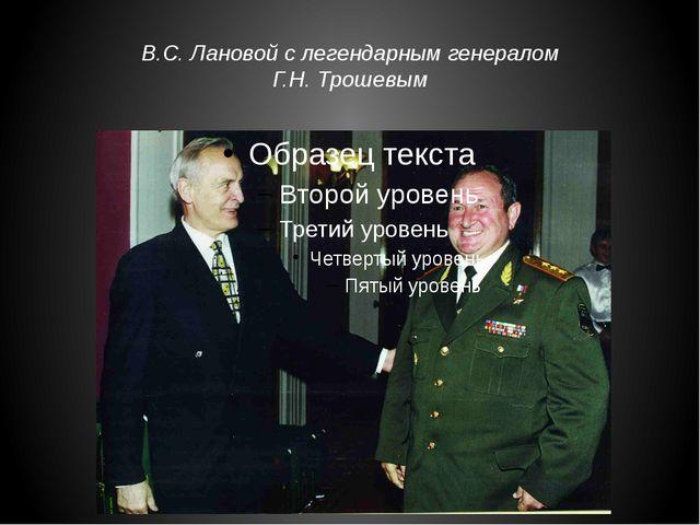 В.С. Лановой с легендарным генералом Г.Н. Трошевым