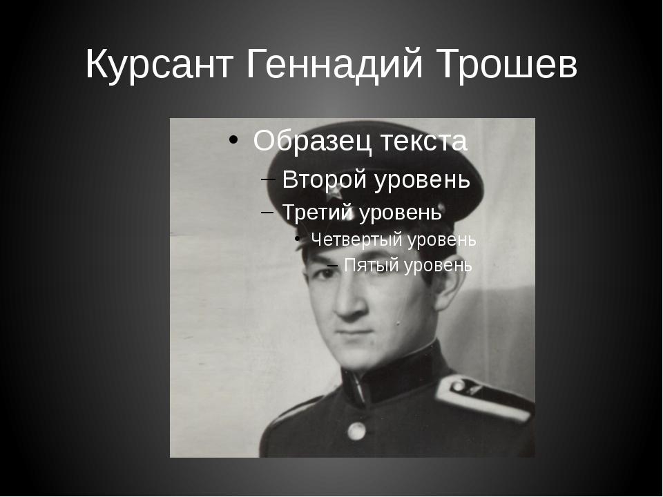 Курсант Геннадий Трошев