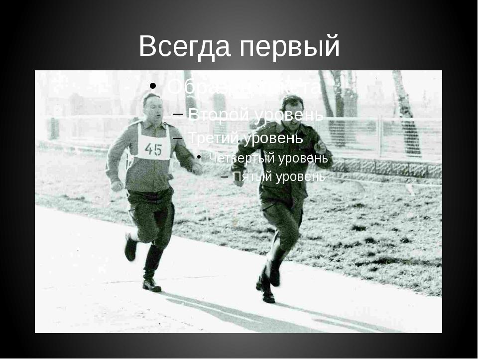 Всегда первый