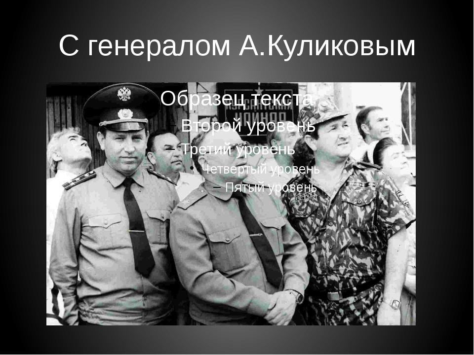 С генералом А.Куликовым
