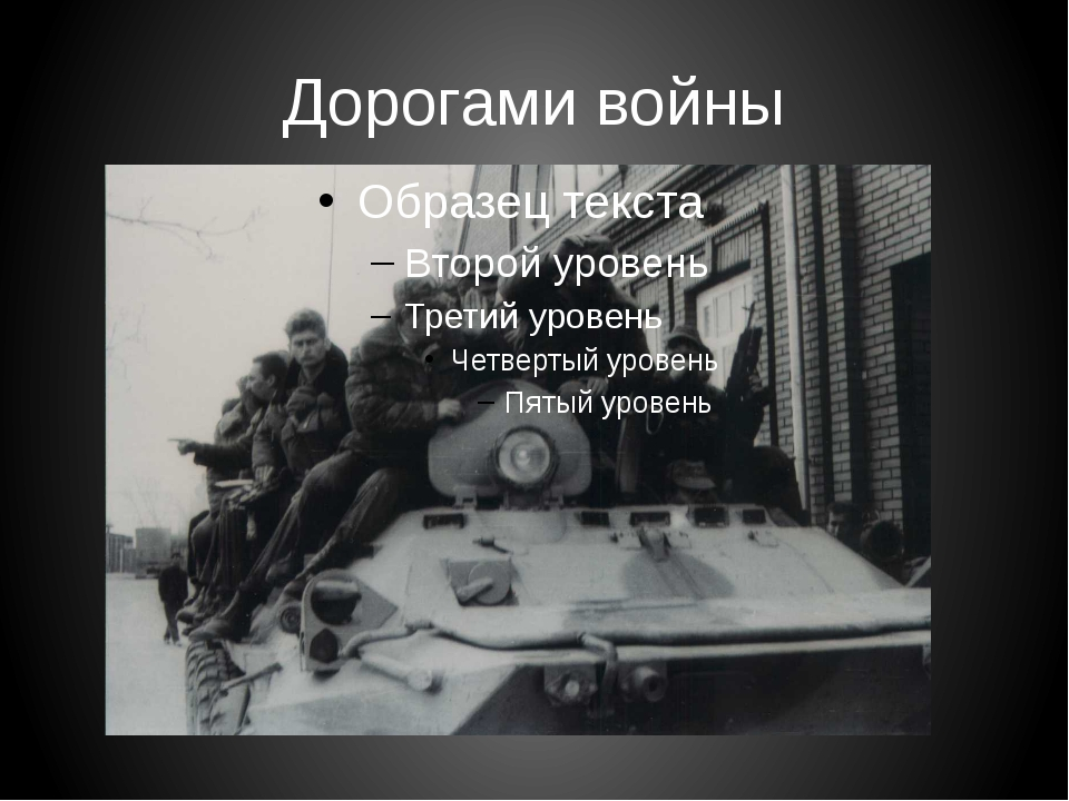 Дорогами войны