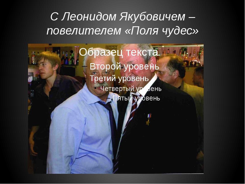 С Леонидом Якубовичем – повелителем «Поля чудес»