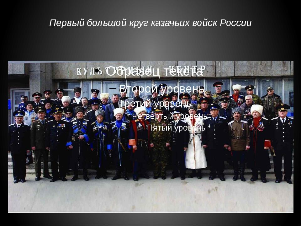 Первый большой круг казачьих войск России