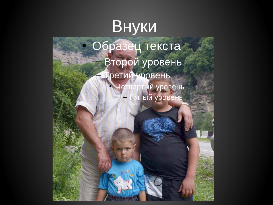 Внуки