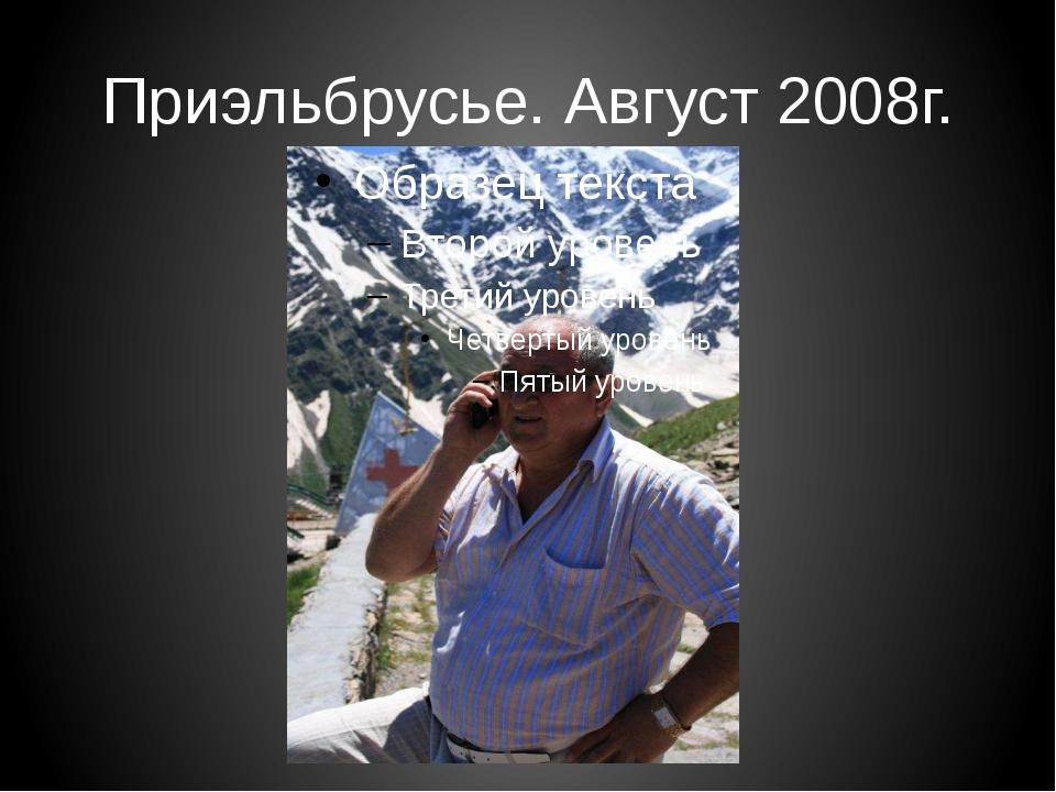 Приэльбрусье. Август 2008г.