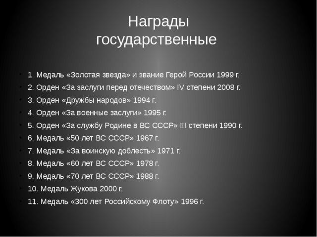 Награды государственные 1. Медаль «Золотая звезда» и звание Герой России 199...
