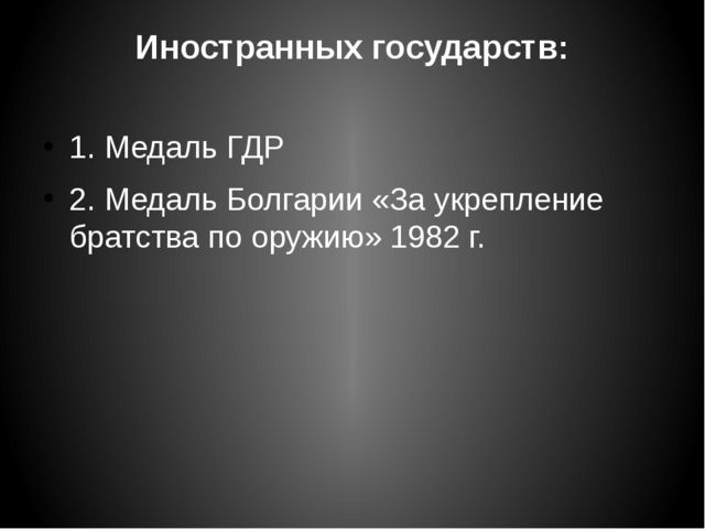 Иностранных государств: 1. Медаль ГДР 2. Медаль Болгарии «За укрепление братс...