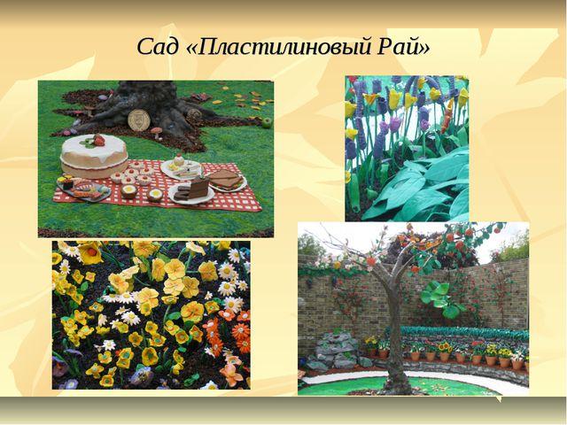Сад «Пластилиновый Рай»