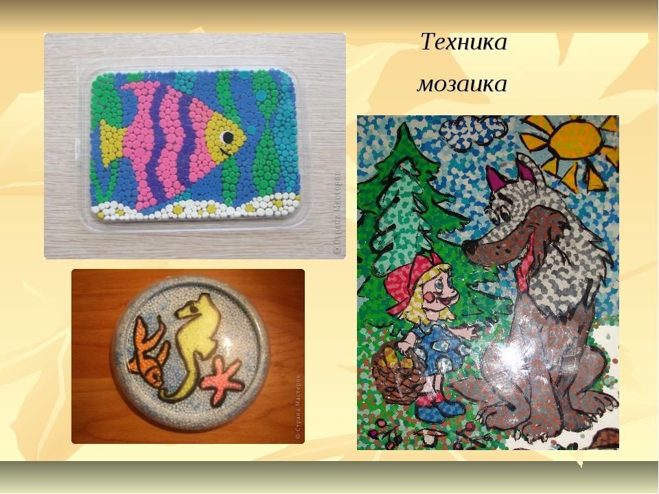 Техника мозаика
