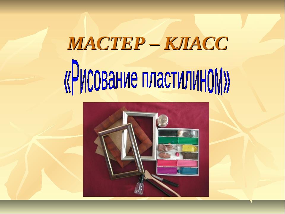 МАСТЕР – КЛАСС