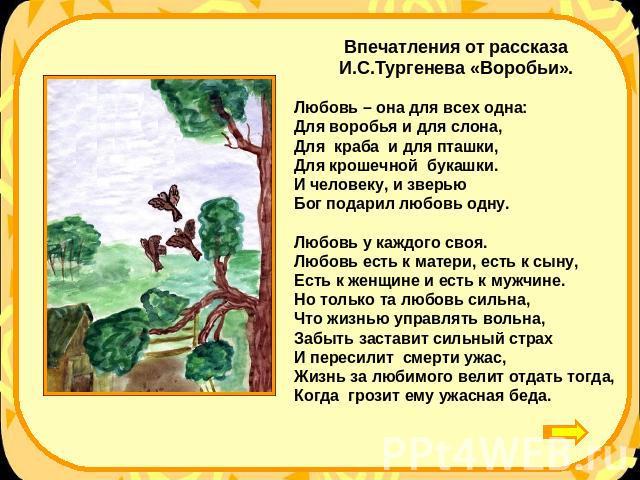 http://ppt4web.ru/images/1469/47548/640/img14.jpg
