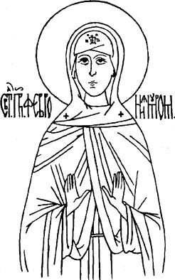 Святая благоверная княгиня (преподобная) ФЕВРОНИЯ, в иночестве ЕВФРОСИНИЯ