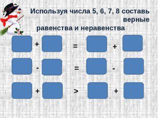 Используя числа 5, 6, 7, 8 составь верные равенства и неравенства + + + + - -