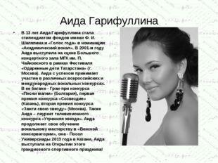 Аида Гарифуллина В 13 лет Аида Гарифуллина стала стипендиатом фондов имени Ф.