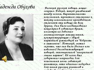 Надежда Обýхова Великая русская певица, меццо-сопрано. Редкий, такой узнаваем