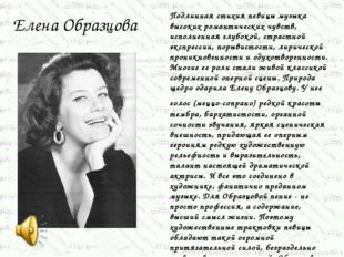 Елена Образцова Подлинная стихия певицы музыка высоких романтических чувств,