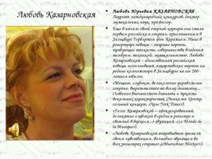 Любовь Казарновская Любовь Юрьевна КАЗАРНОВСКАЯ. - Лауреат международных конк