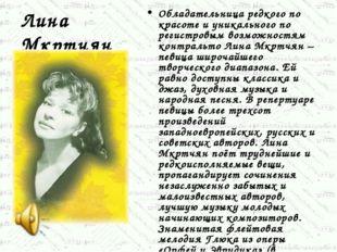 Лина Мкртчян Обладательница редкого по красоте и уникального по регистровым в