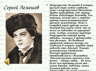 Сергей Лемешев Популярность Лемешева в истории русской оперы можно сравнить л