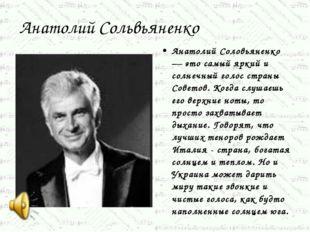 Анатолий Сольвьяненко Анатолий Соловьяненко — это самый яркий и солнечный гол