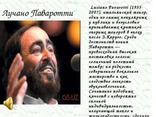 Лучано Паваротти Luciano Pavarotti (1935-2007), итальянский тенор, один из са