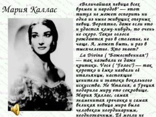 """Мария Каллас «Величайшая певица всех времен и народов"""" — этот титул не может"""