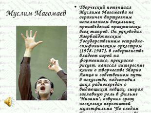 Муслим Магомаев Творческий потенциал Муслима Магомаева не ограничен виртуозны