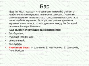 Бас Бас (от итал. «basso», что означает «низкий») считается наиболее низким