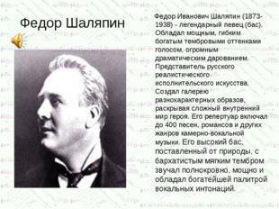 Федор Шаляпин Федор Иванович Шаляпин (1873-1938) - легендарный певец (бас). О