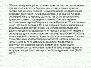 Обычно контратеноры исполняют мужские партии, написанные для кастратов в эпох