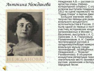 Антонина Нежданова Нежданова А.В.— русская советская артистка оперы (лирико-к