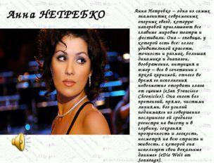 Анна НЕТРЕБКО Анна Нетребко – одна из самых знаменитых современных оперных зв