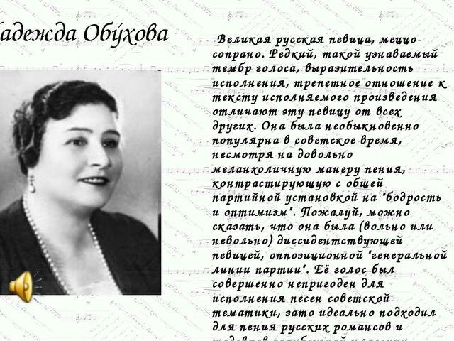 Надежда Обýхова Великая русская певица, меццо-сопрано. Редкий, такой узнаваем...