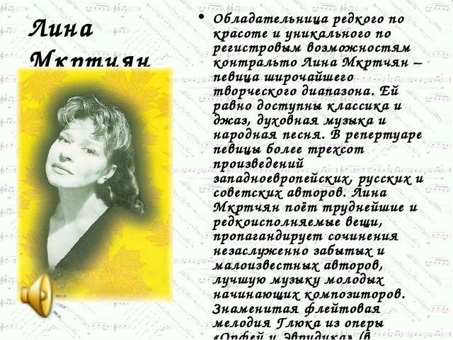 Лина Мкртчян Обладательница редкого по красоте и уникального по регистровым в...