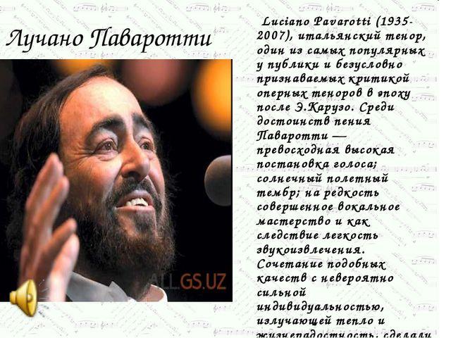 Лучано Паваротти Luciano Pavarotti (1935-2007), итальянский тенор, один из са...