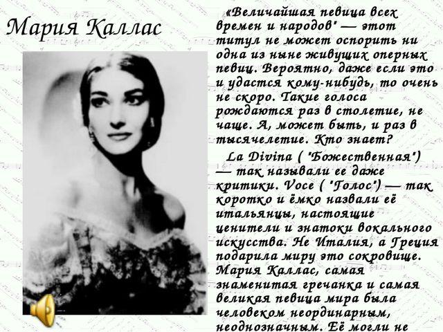 """Мария Каллас «Величайшая певица всех времен и народов"""" — этот титул не может..."""
