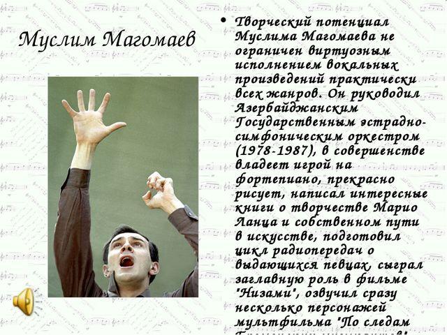 Муслим Магомаев Творческий потенциал Муслима Магомаева не ограничен виртуозны...