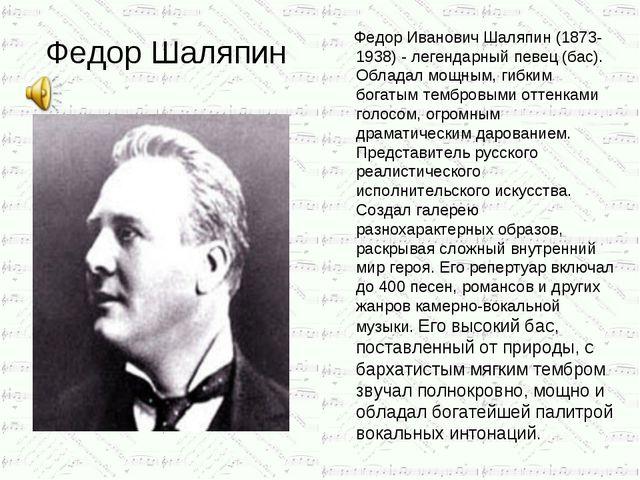 Федор Шаляпин Федор Иванович Шаляпин (1873-1938) - легендарный певец (бас). О...