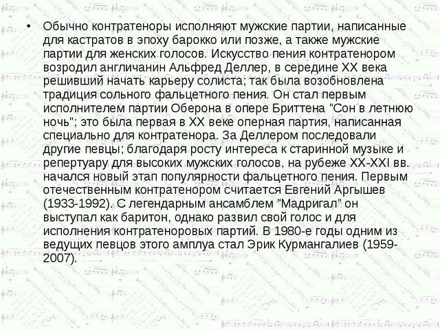 Обычно контратеноры исполняют мужские партии, написанные для кастратов в эпох...
