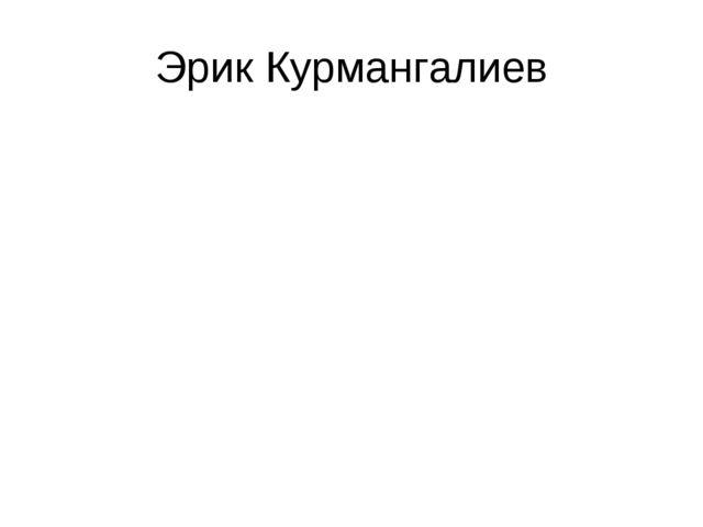 Эрик Курмангалиев