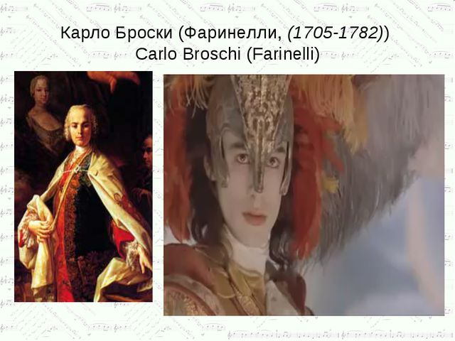 Карло Броски (Фаринелли, (1705-1782)) Carlo Broschi (Farinelli)
