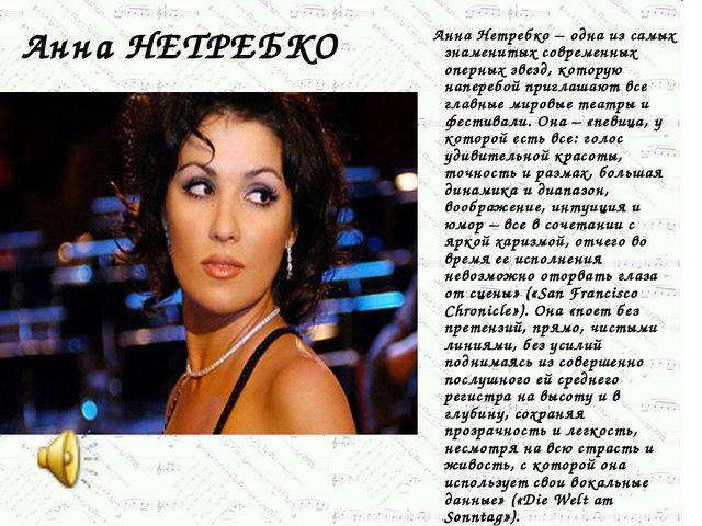 Анна НЕТРЕБКО Анна Нетребко – одна из самых знаменитых современных оперных зв...
