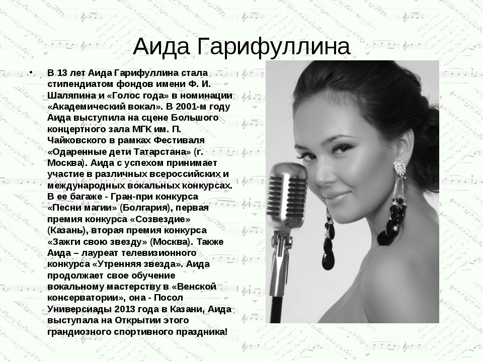 Аида Гарифуллина В 13 лет Аида Гарифуллина стала стипендиатом фондов имени Ф....