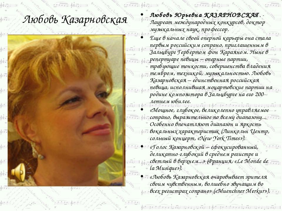 Любовь Казарновская Любовь Юрьевна КАЗАРНОВСКАЯ. - Лауреат международных конк...