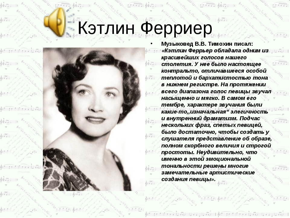 Кэтлин Ферриер Музыковед В.В. Тимохин писал: «Кэтлин Феррьер обладала одним и...