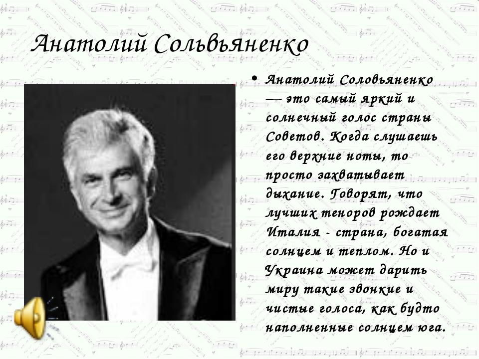Анатолий Сольвьяненко Анатолий Соловьяненко — это самый яркий и солнечный гол...
