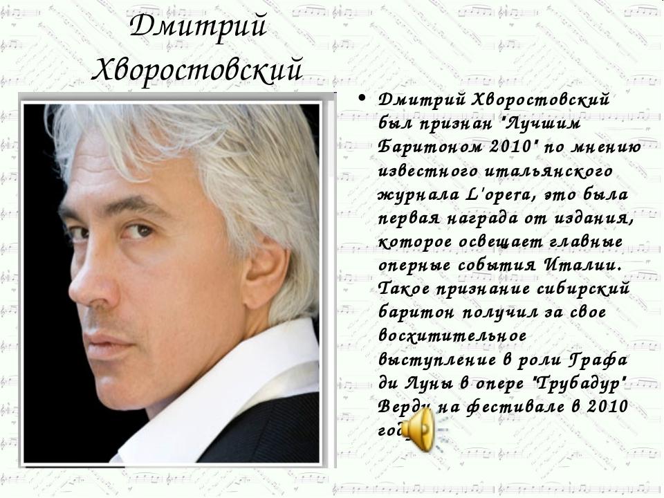 """Дмитрий Хворостовский Дмитрий Хворостовский был признан """"Лучшим Баритоном 201..."""