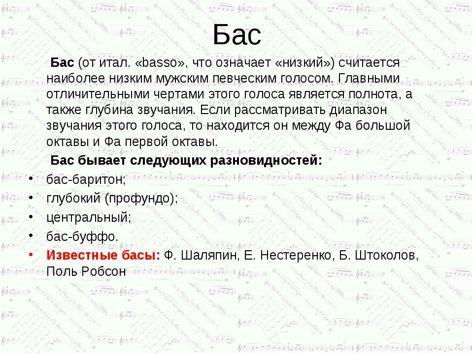 Бас Бас (от итал. «basso», что означает «низкий») считается наиболее низким...