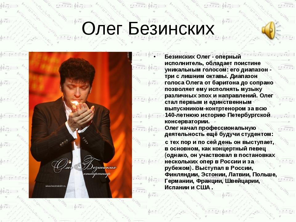 Олег Безинских Безинских Олег - оперный исполнитель, обладает поистине уникал...