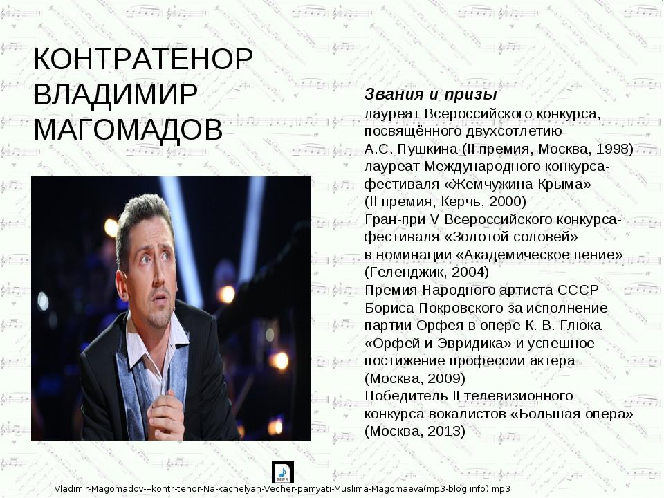 """Победителем """"Большой оперы« - 2013 стал Владимир Магомадов  Звания и призы л..."""